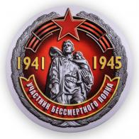 Закатный значок-сувенир для участника Бессмертного полка