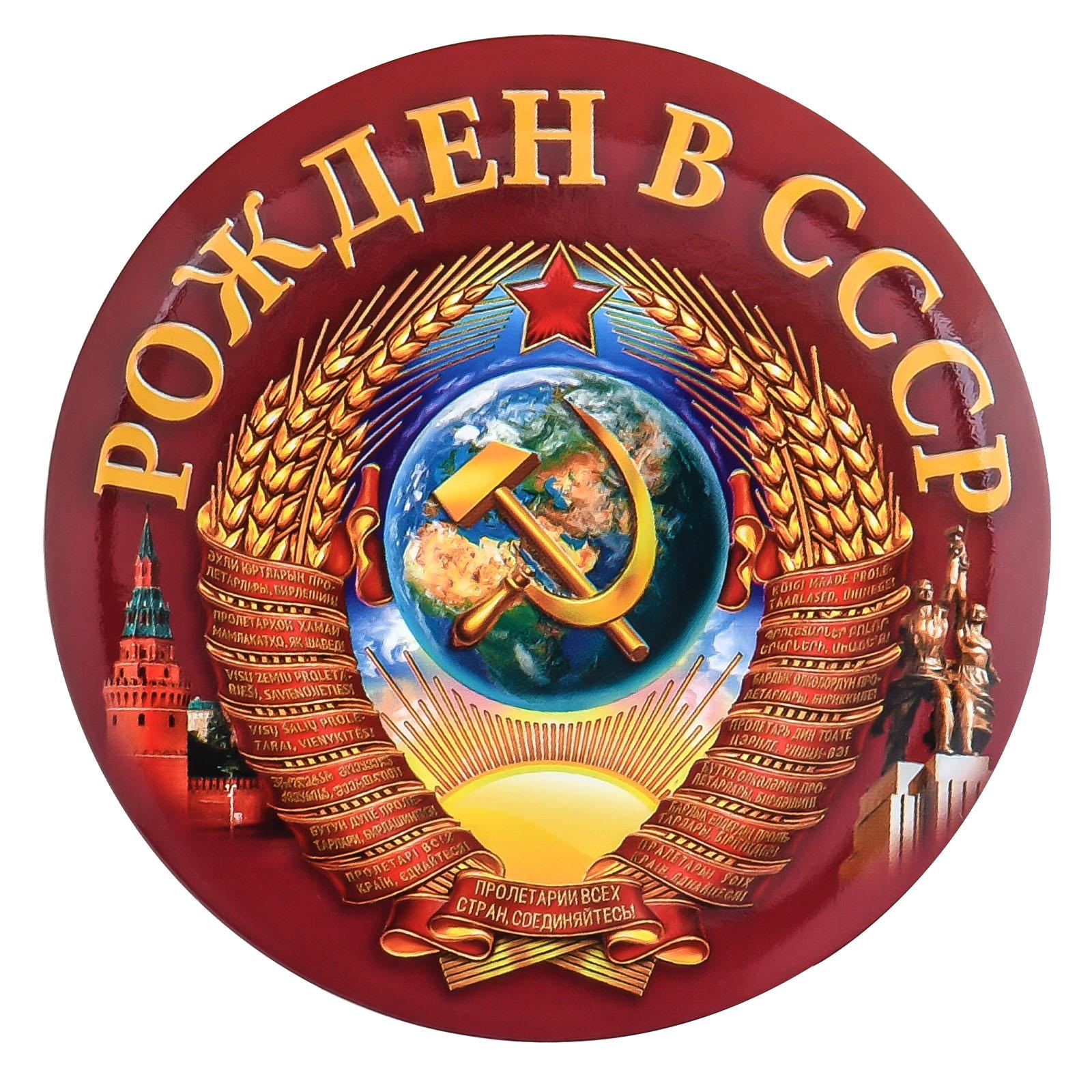 """Закатный значок-сувенир """"Рожден в СССР"""""""