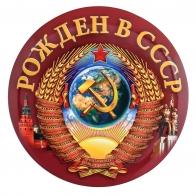 Закатный значок-сувенир Рожден в СССР