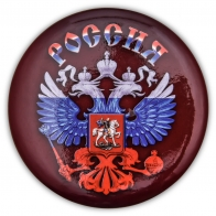 Закатный значок-сувенир с гербом России