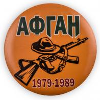 Закатный значок-сувенир ветерану Афгана