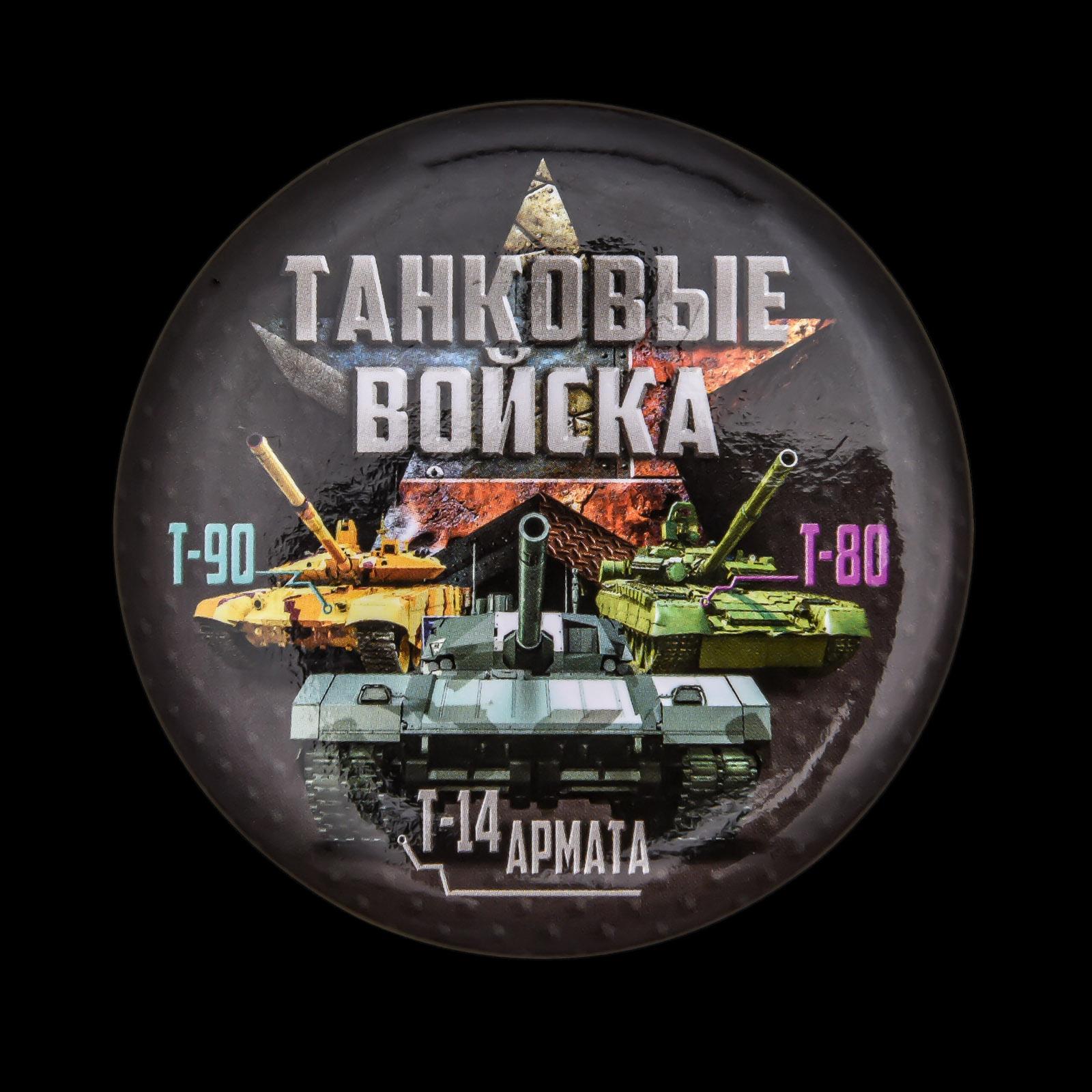Закатный значок Танковые войска