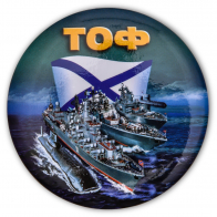 """Закатный значок """"Тихоокеанский флот"""""""