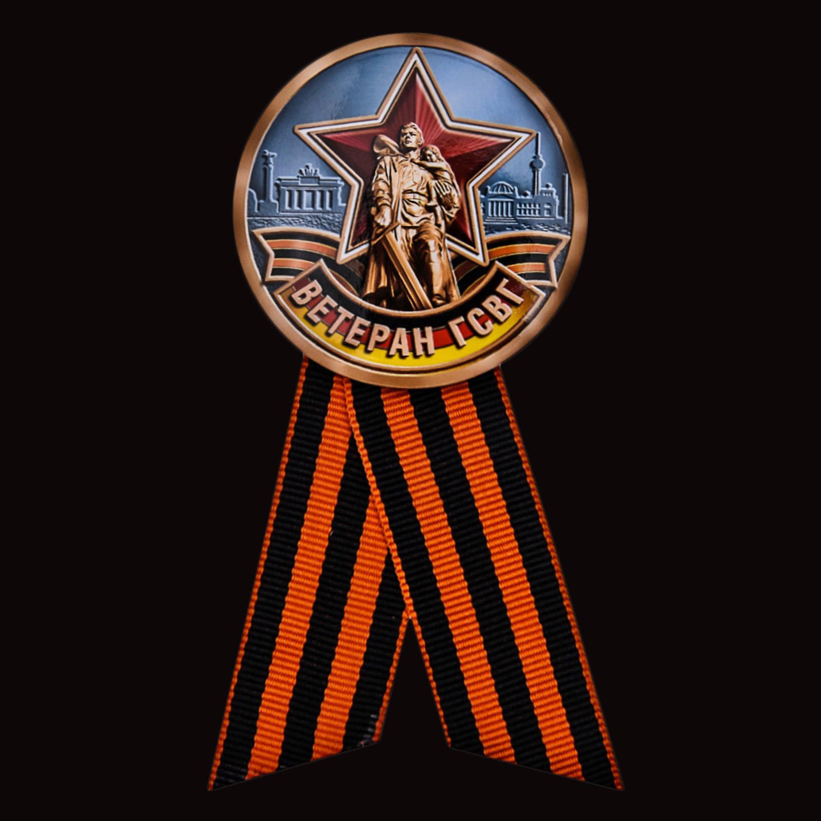 Закатный значок «Ветеран ГСВГ» в Военпро
