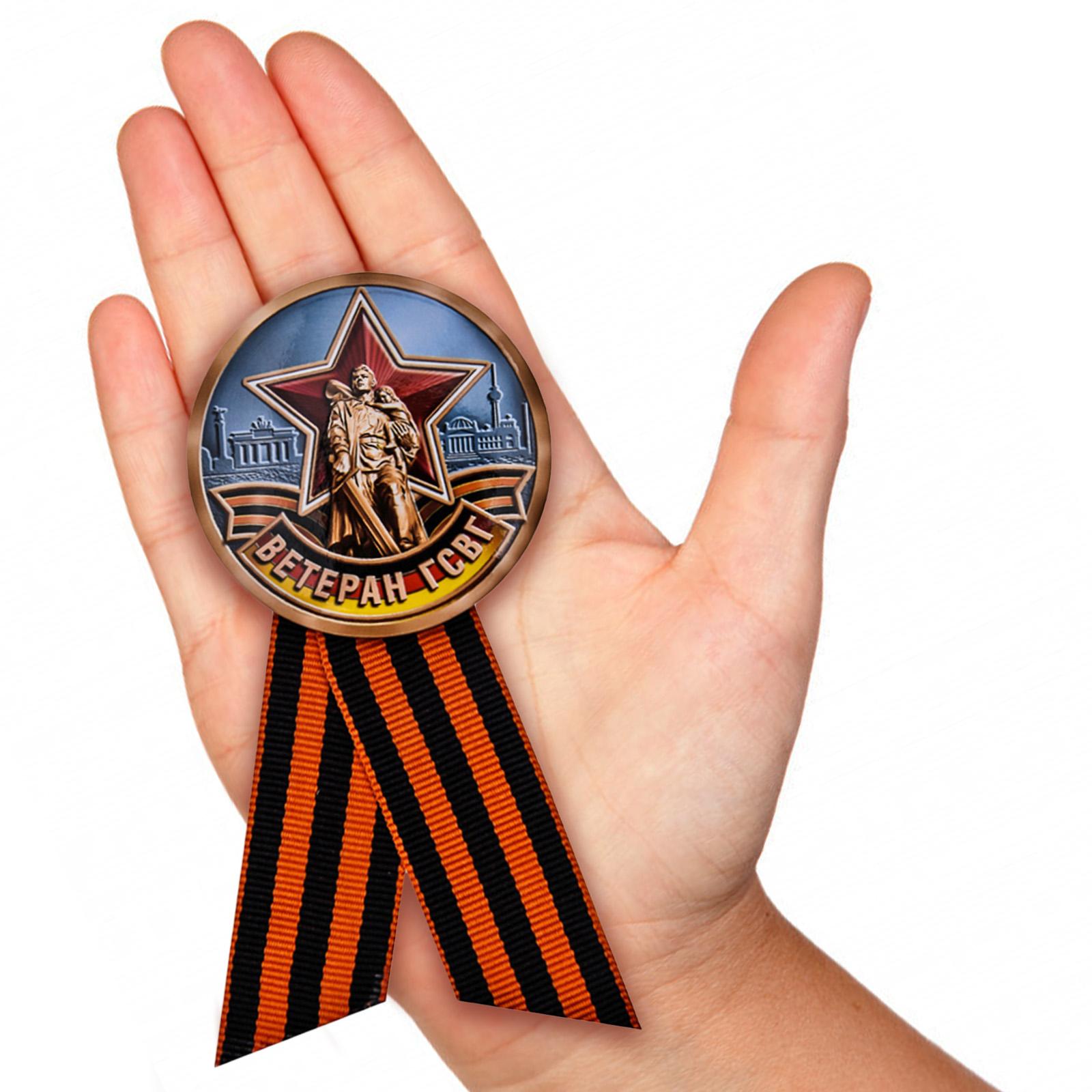 Заказать закатный значок «Ветеран ГСВГ»