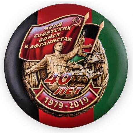 Закатный значок ветерану Афгана