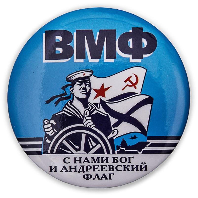 Закатный значок «ВМФ - С нами Бог и Андреевский флаг»