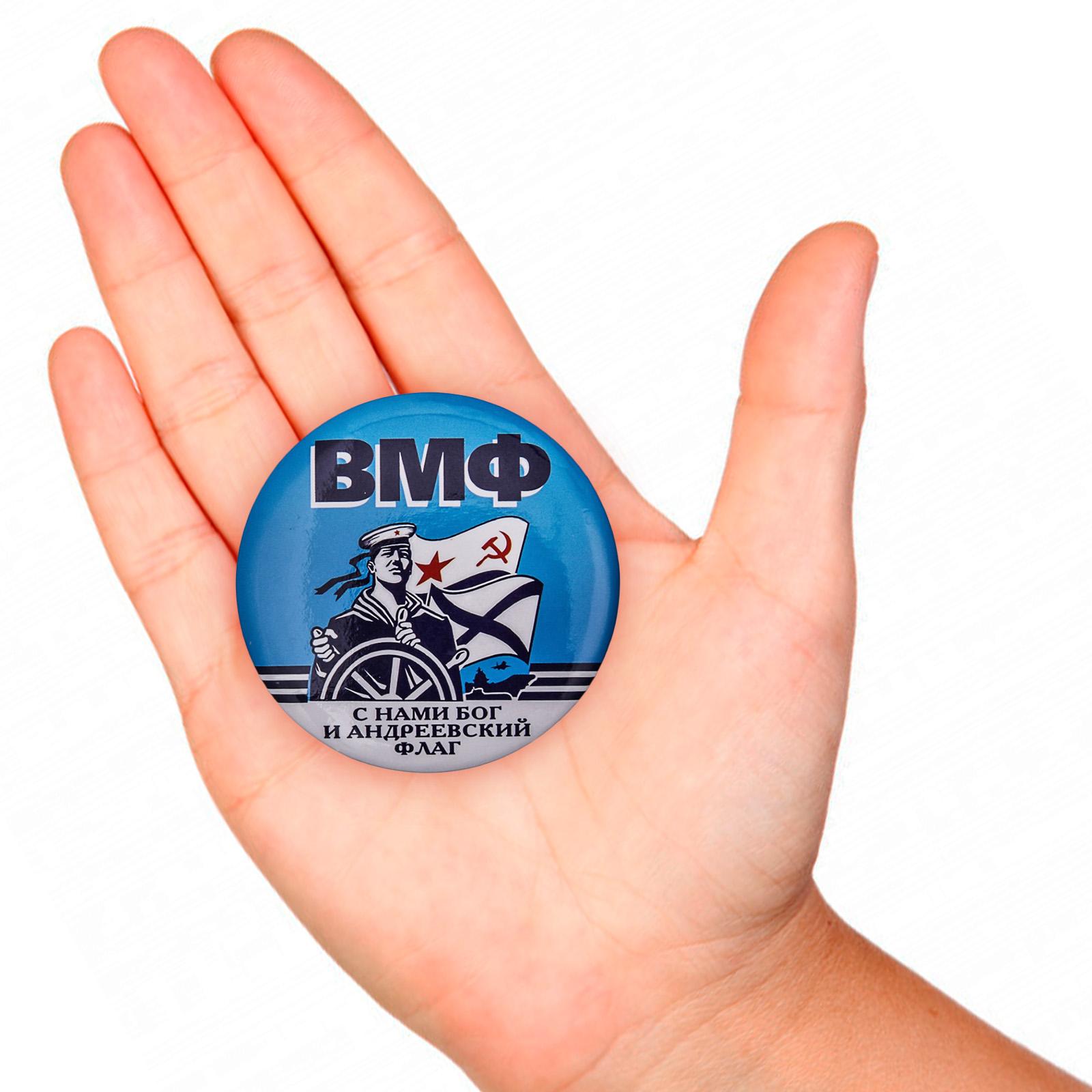 Заказать закатный значок «ВМФ - С нами Бог и Андреевский флаг»