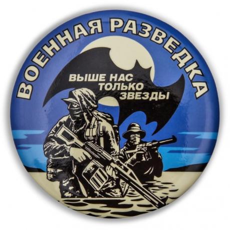 Закатный значок «Военная разведка»