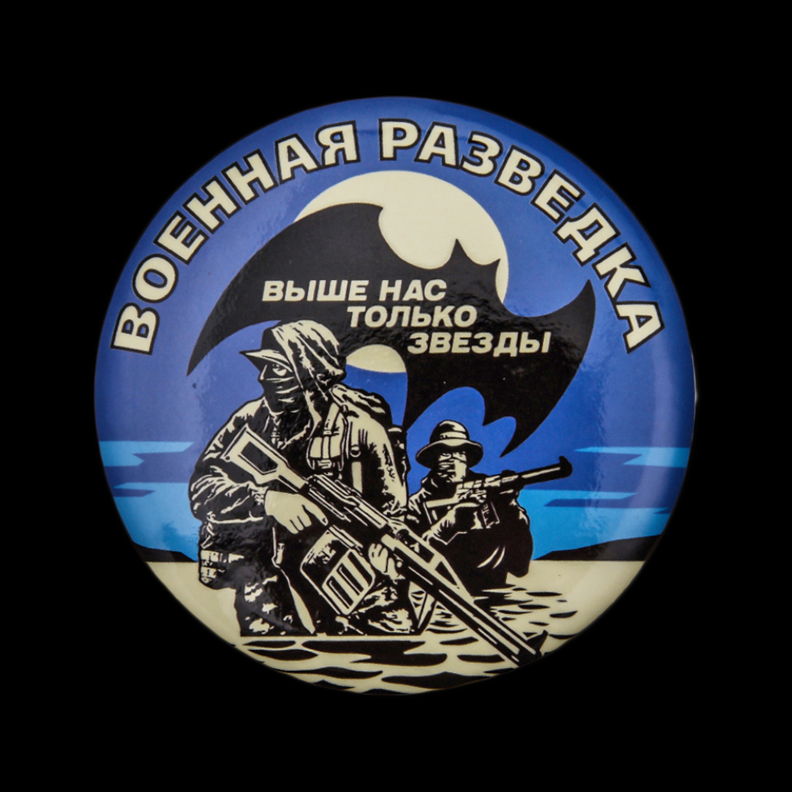 Закатный значок «Военная разведка» от Военпро