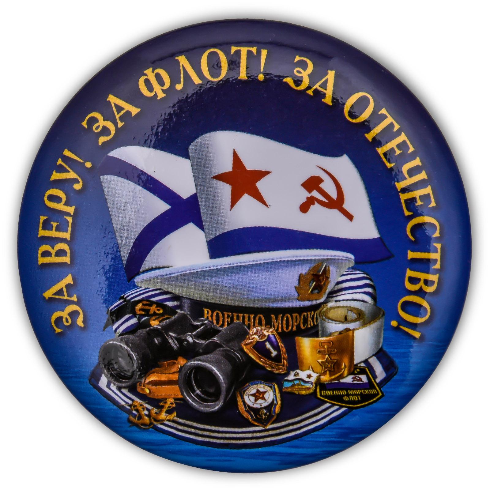 Закатный значок Военно-Морского флота