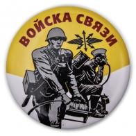 """Закатный значок """"Войска связи"""""""