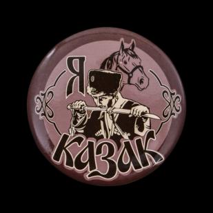 Закатный значок «Я казак» от Военпро