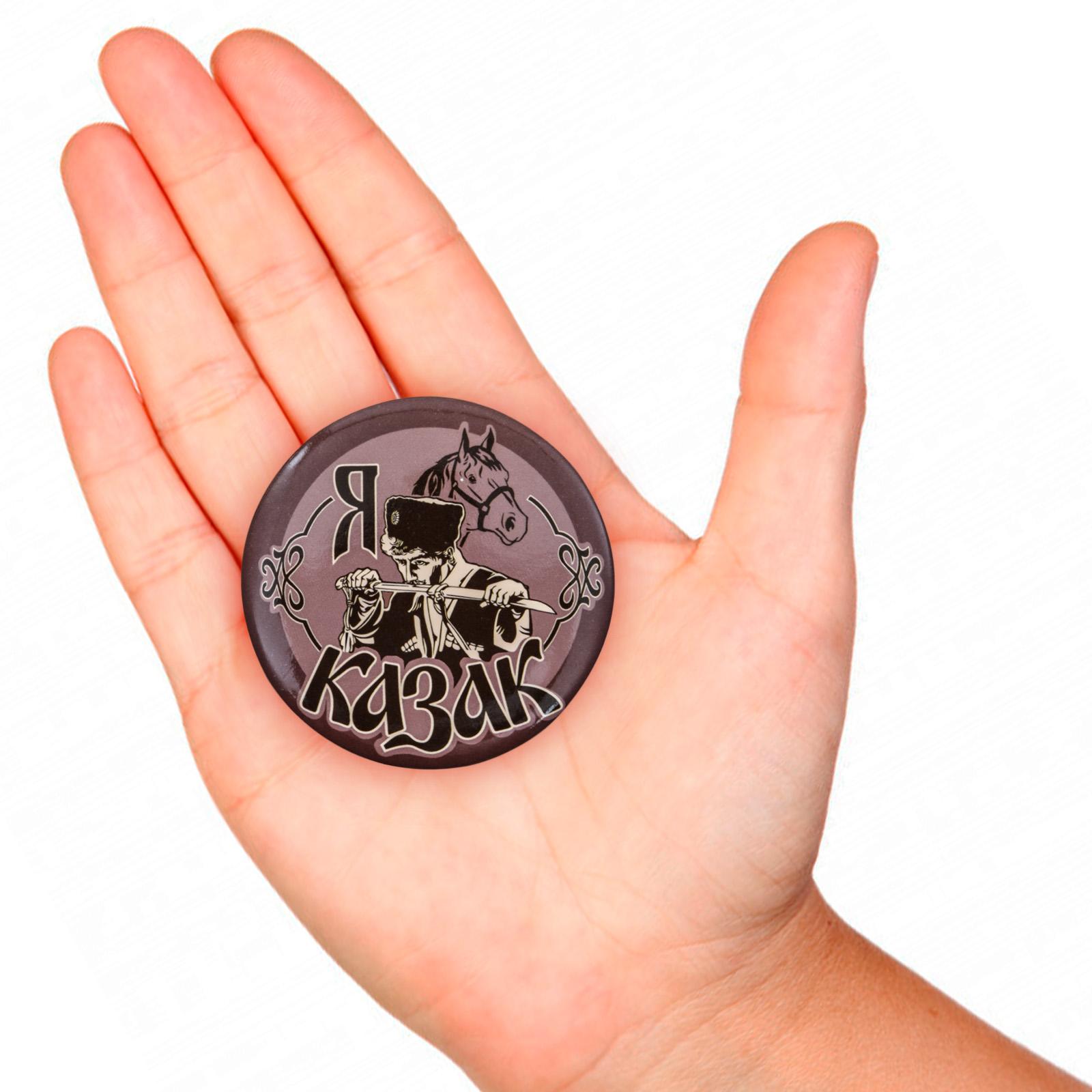 Заказать закатный значок «Я казак»