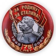 """Закатный значок """"За Родину! За Сталина!"""""""