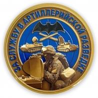 Закатный значок За службу в артиллерийской разведке