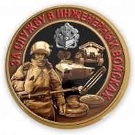 Закатный значок За службу в Инженерных войсках