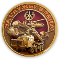 Закатный значок За службу в РВиА