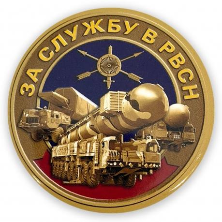 Закатный значок За службу в РВСН