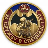 Закатный значок За службу в спецназе ГРУ