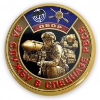 Закатный значок За службу в спецназе РВСН