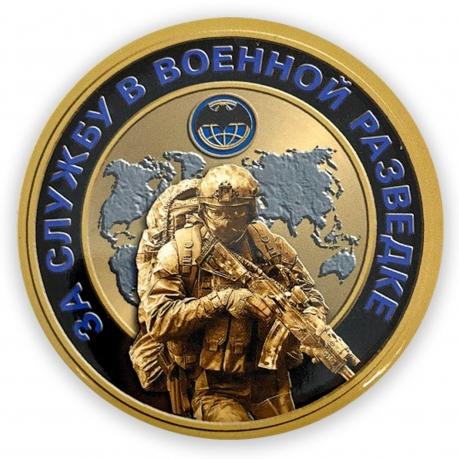 Закатный значок За службу в Военной разведке