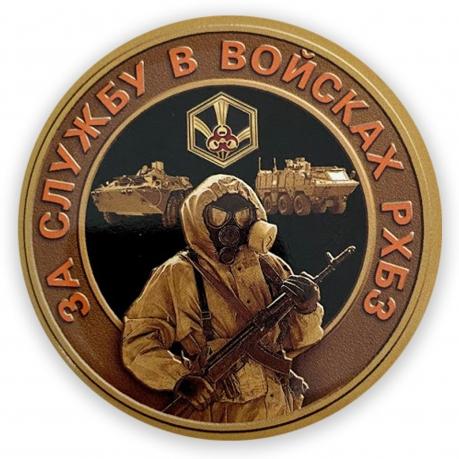 Закатный значок За службу в войсках РХБЗ
