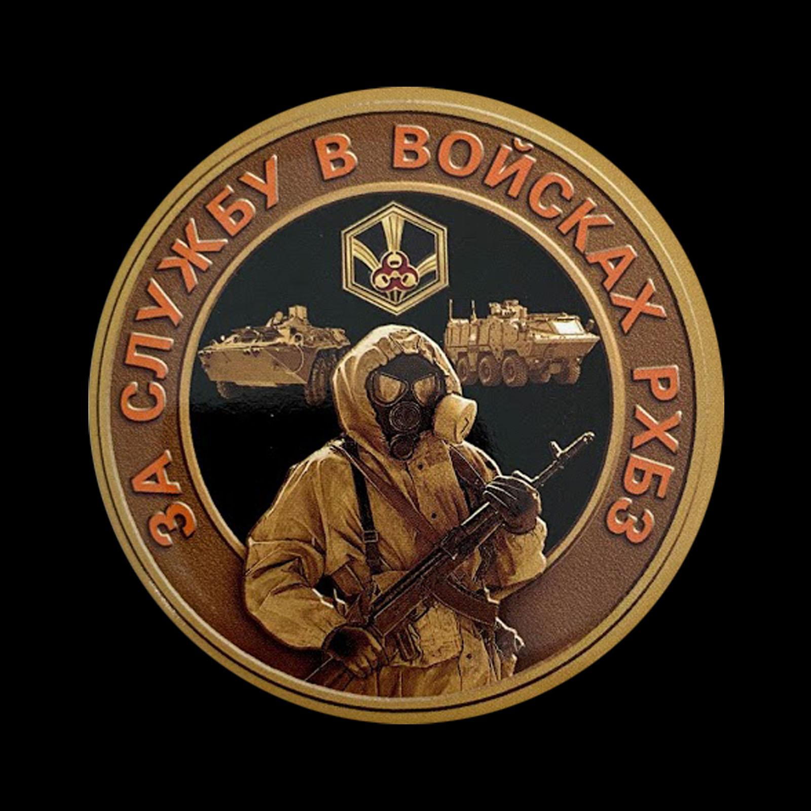 """Закатный значок """"За службу в войсках РХБЗ"""" в Военпро"""