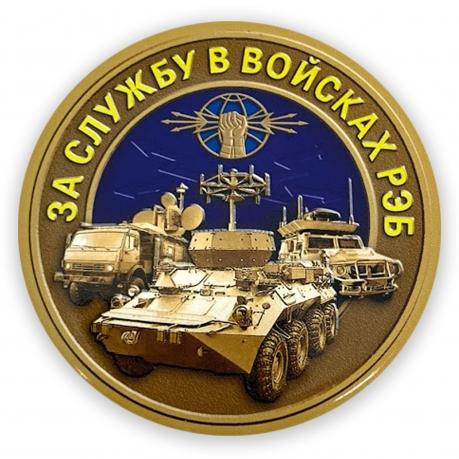 Закатный значок За службу в войсках РЭБ
