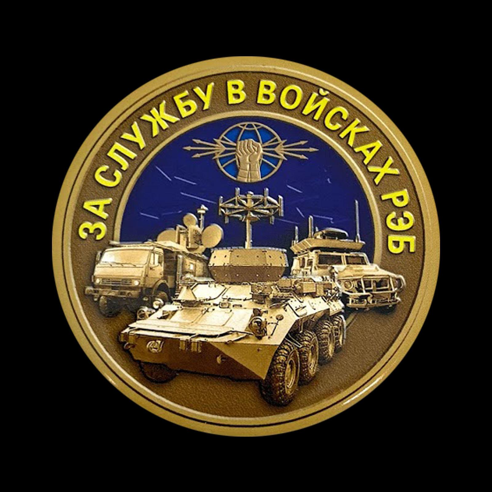 """Закатный значок """"За службу в войсках РЭБ"""" в Военпро"""