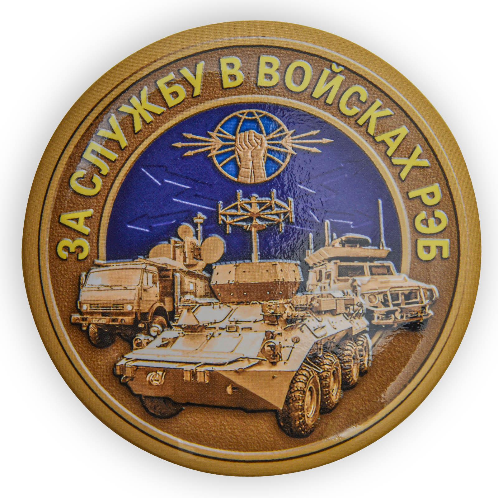 """Закатный значок """"За службу в войсках РЭБ"""""""