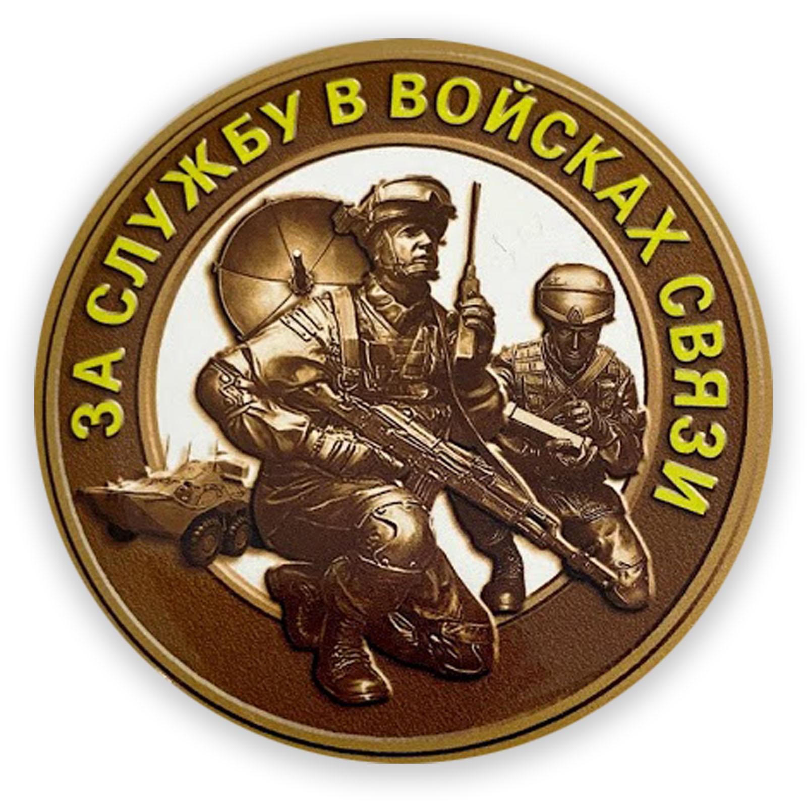 Закатный значок За службу в Войсках связи
