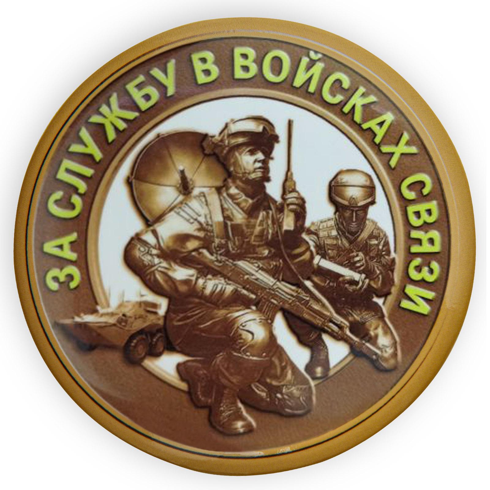 """Закатный значок """"За службу в войсках связи"""""""