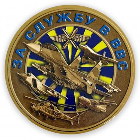 Закатный значок За службу в ВВС