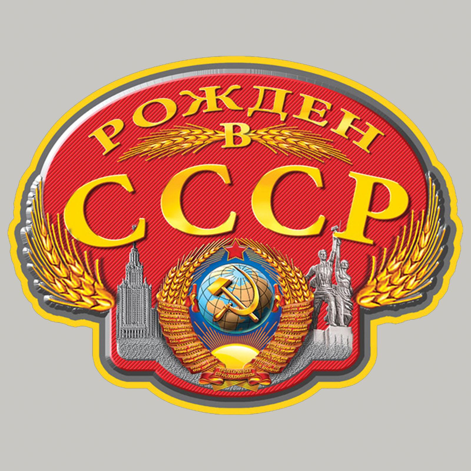 Купить замечательную белую кепку-пятипанельку с термотрансфером Рожден в СССР с доставкой выгодно