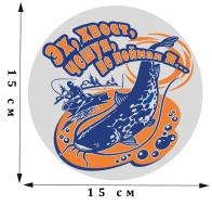 Занимательная рыбацкая наклейка Эх, хвост, чешуя