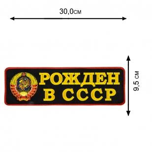 Заплечная дорожная сумка с нашивкой Рожден в СССР - заказать в подарок