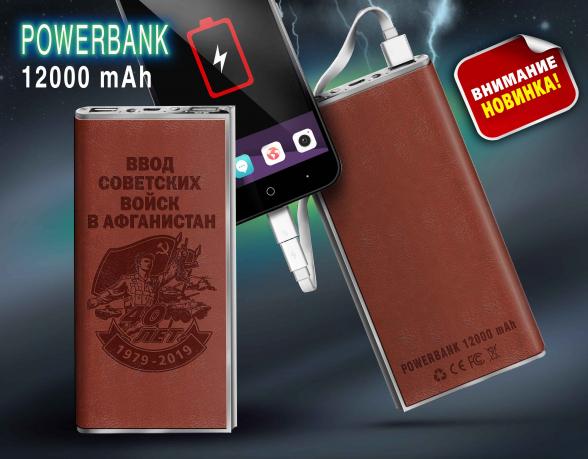 Powerbank с символикой, посвященный вводу войск в Афганистан