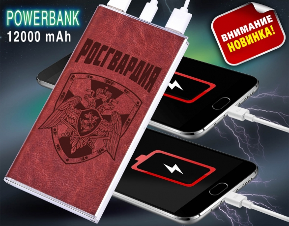 "Зарядка power bank ""РОСГВАРДИЯ"" для телефона"