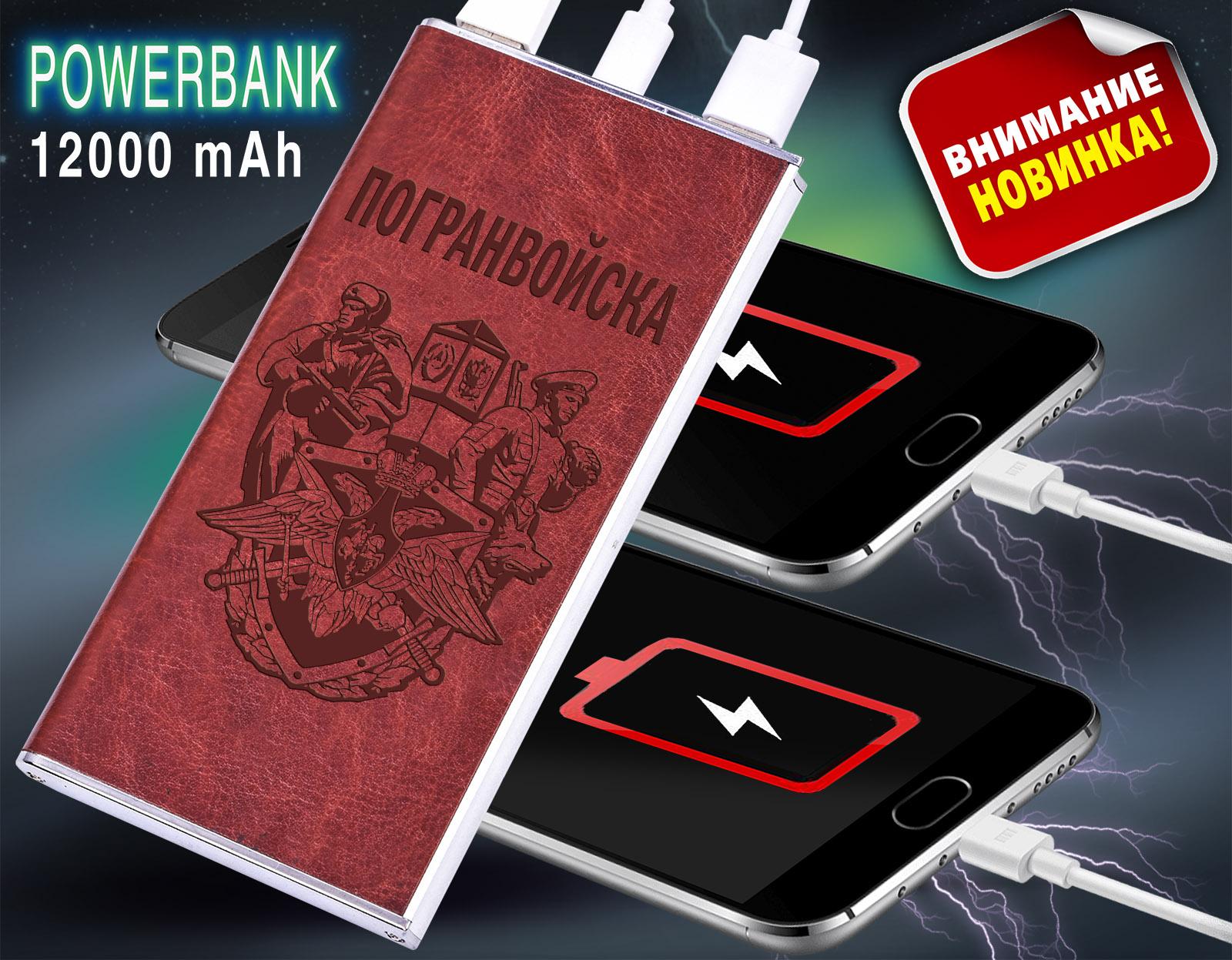 """Зарядное устройство PowerBank """"Погранвойска"""""""