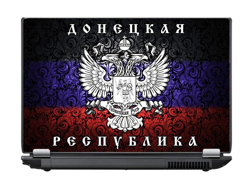 """Защитная наклейка на ноутбук """"ДНР"""""""