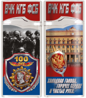 "Зажигалка ""100 лет ВЧК-КГБ-ФСБ"""