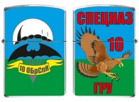 """Зажигалка """"10 ОБрСпН"""""""