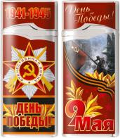 """Зажигалка """"9 мая"""""""
