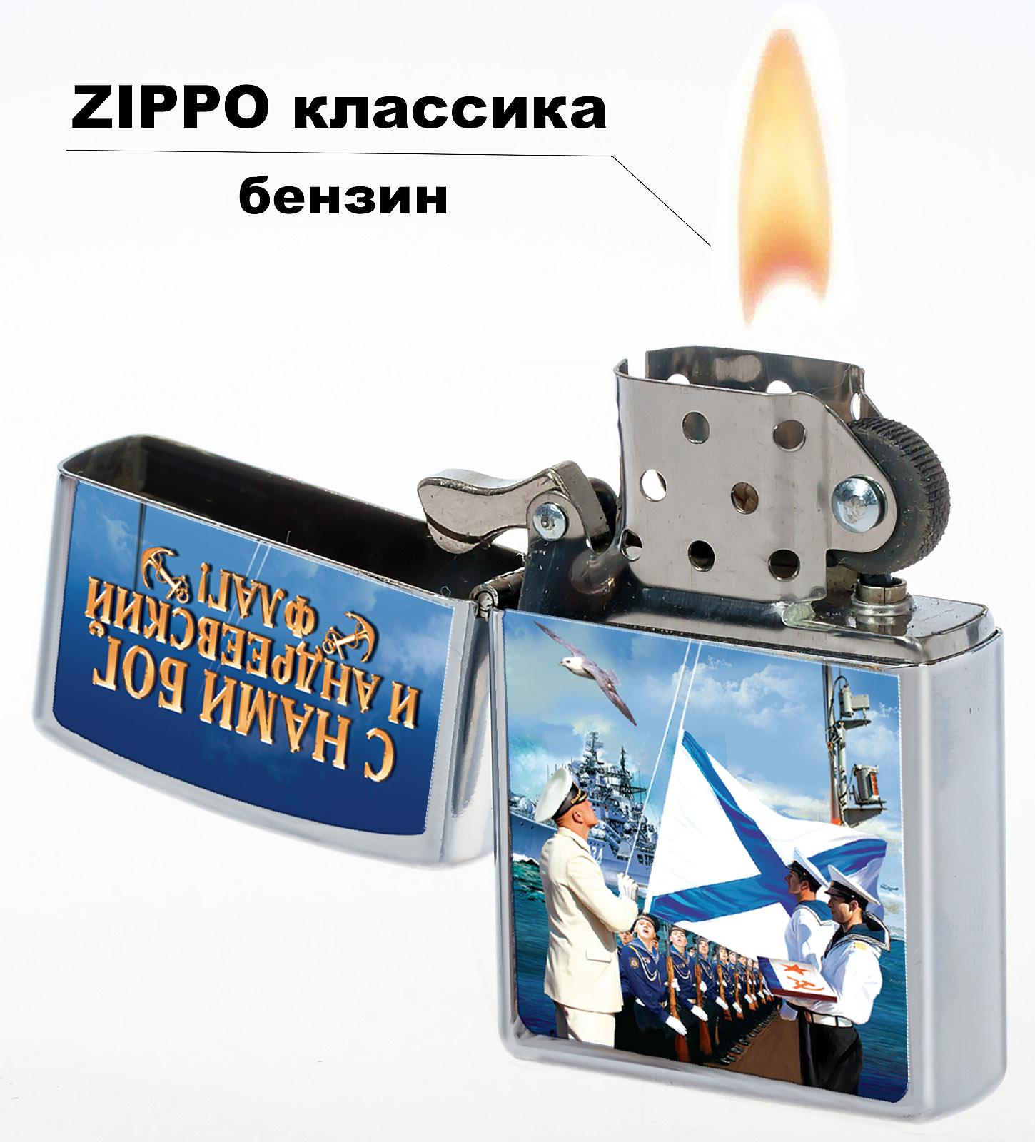 """Зажигалка """"Андреевский флаг"""" с удобной доставкой"""