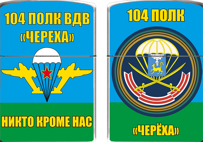 Зажигалка бензиновая «104 полк ВДВ Черёха»