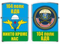 Зажигалка «104 полк ВДВ»