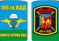 Зажигалка «106 гв. ВДД ВДВ»