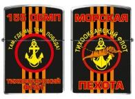 Зажигалка «155 бригада МП»