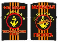 Зажигалка «165 полк МП»